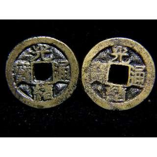 y-1900年大清光緒通寶寶陝局(陝西西安鑄局)一文銅錢共兩枚