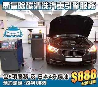 換油+氫氧除碳+全車檢查+電腦檢測+臭氧殺菌套餐