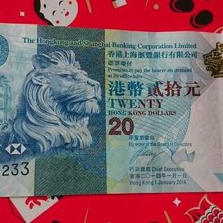 香港二十元紙幣 好號