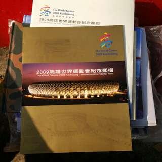 2009年高雄世界運動會紀念郵摺 中華郵政 完整