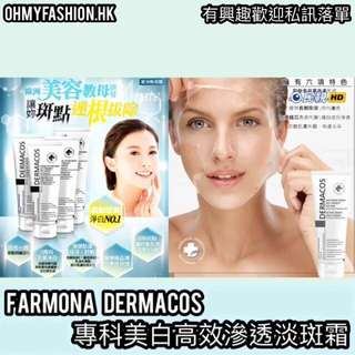 [50ML] FARMONA Dermacos 專科美白高效滲透淡斑霜