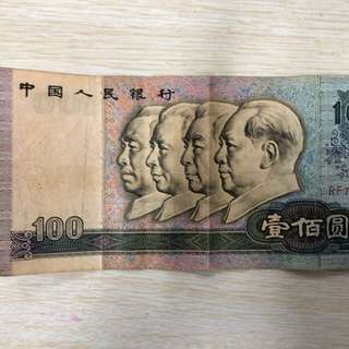 100 China yuan renminbi old note