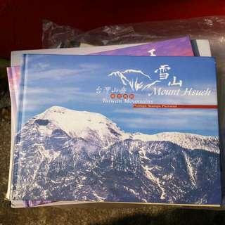 台灣山岳 雪山 郵票專冊 內容完整 交通部郵政總局 發行