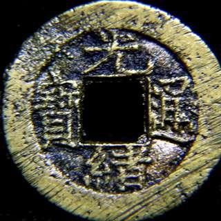 y-1878年大清光緒通寶寶源局(北京鑄)一文方孔銅錢