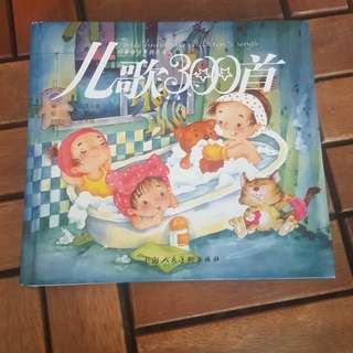 Chinese Book for Children