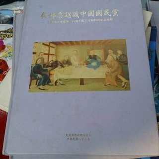 從郵票認識中國國民黨 中國國民黨建黨一百週年郵票文物特展紀念專輯 交通部郵政總局