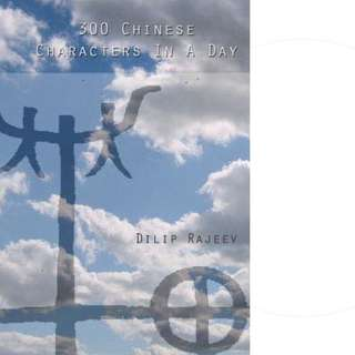 300 Chinese Characters in a Day by Dilip Rajeev