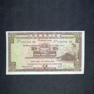 1972年匯豐銀行伍元紙幣,正面印刷位置向上偏移,背面位置正常