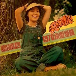邓丽君 Teresa Teng Vinyl Record (Mandarin Songs)