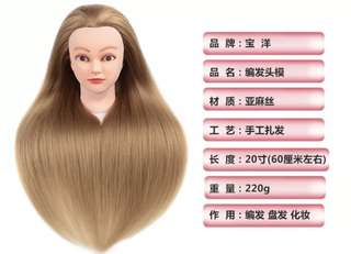 [BNIB] Practice Head Mannequin, QUALITY CRIMPED HAIR (Hair color: Almond Gold)