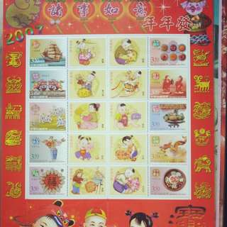 個人化邮票~諸事如意2007年