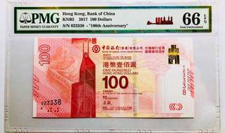 (評級鈔:023338)2017年 中國銀行(香港)百年華誕 紀念鈔 BOC100 - 中銀 紀念鈔
