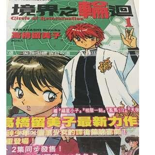 [Manga] Kyoukai no Rinne (境界之輪迴)