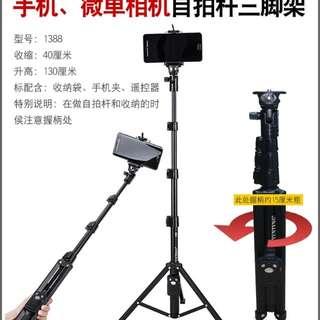 Yunteng selfie stick cum tripod