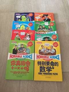 Horrible Science series in Chinese