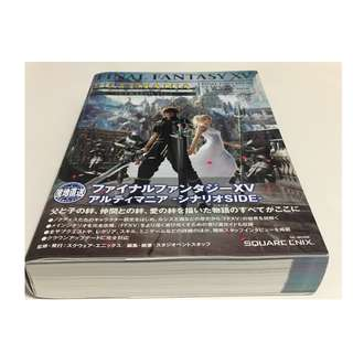 [Book] Final Fantasy XV Ultimania