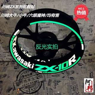 Kawasaki 3M ZX-14R ZX-10R ZX-6R ZX14R ZX10R ZX6R ZX 14R 10R 6R wheels rims outer inner reflective red green blue