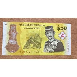 $50 Brunei commemorative note (AU)
