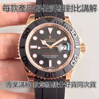 N廠 ROLEX YM 116655 玫瑰金 市面最高版本