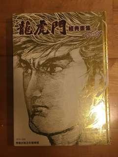 龍虎門經典畫集 (香港本土漫畫,收藏)