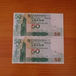 中銀鈔票~全新直版~AB383328 & AB383338