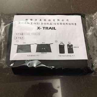NISSAN 日產 X-TRAIL 原廠 公司貨 便利收納置物袋 含面紙盒 XTRAIL 收納 置物袋