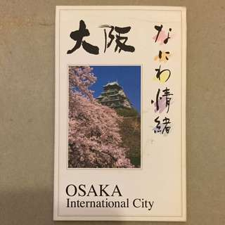 大阪名信片 Osaka Postcard Collection 絕版 (全套10片)