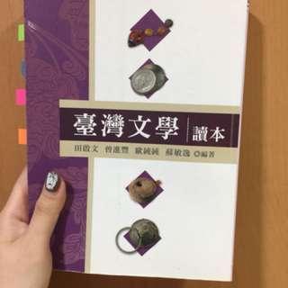 🚚 臺灣文學讀本