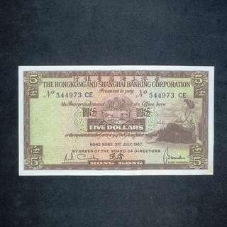 (極美) 1967年匯豐銀行伍元紙幣
