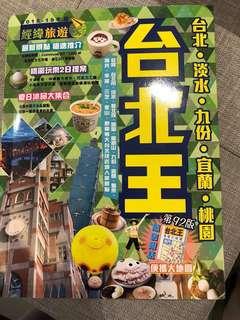 2018-19年版 台北王 旅遊書