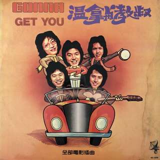 The Wynners 温拿 - Gonna Get You Vinyl Lp Record
