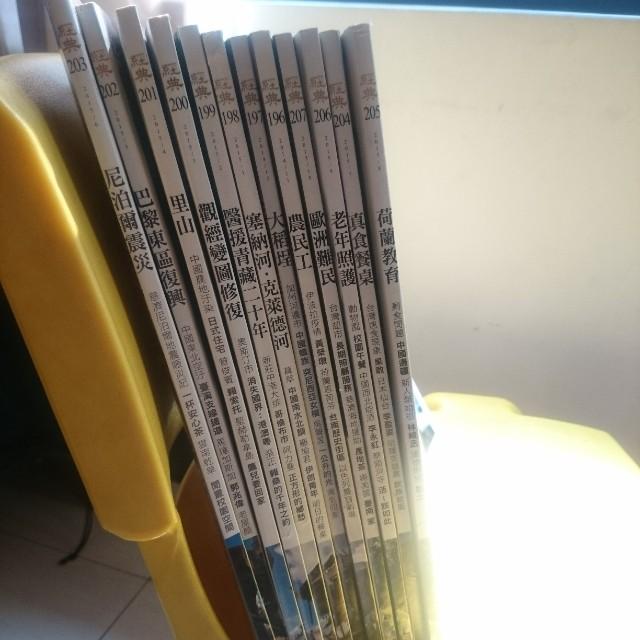 慈濟經典雜誌12本