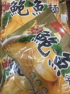 馬來西亞A1鮑魚面三包大特賣