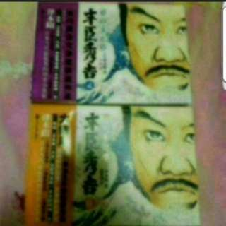 Toyotomi Hideyoshi  Samurai 丰臣秀吉 Book 4 And 5