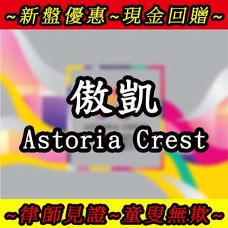 物業優惠 現金回贈 傲凱 Astoria Crest