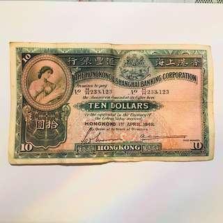 1948年香港上海匯豐銀行10元紙幣