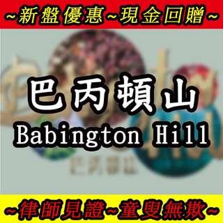 物業優惠 現金回贈 巴丙頓山 Babington Hill