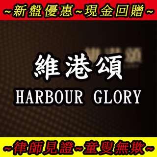 物業優惠 現金回贈 維港頌 Harbour Glory