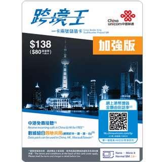 中國聯通跨境王加強版 (一卡兩號)