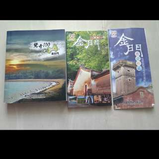 金門旅遊書