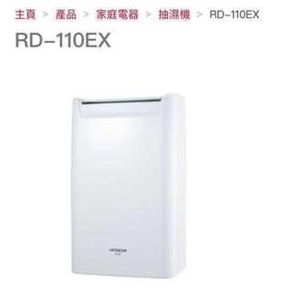 *全新*日立抽濕機Dehumidifier RD-110EX