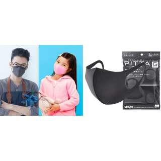 [日本PITTA MASK水洗口罩(1包3件裝)] 具有成人款和兒童款,兒童款適合約6-13歲佩戴,有效阻隔灰塵、粉塵