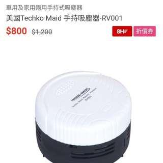 🚚 美國Techko Maid 手持吸塵器-RV001