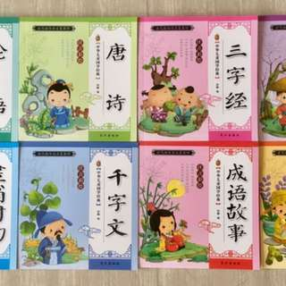 Chinese Poetry Books for Kids