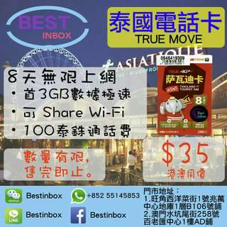 👻👺😼👻👺👽👹👽【泰國電話卡】泰國true move又返黎啦!!true move 8日無限上網!!