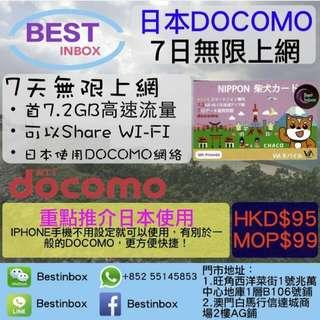 👇👇👆👇👆👇👇👆[日本docomo] 7日 日本 無限上網 使用日本DOCOMO網絡!
