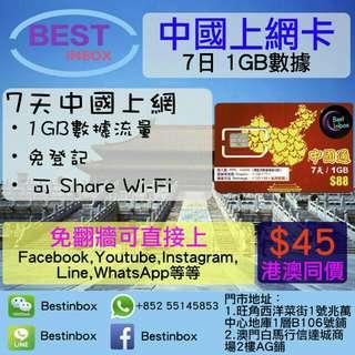 "̄へ ̄""😚☺🤗🤗😋神卡!中國7天1GB上網卡 4G 3G 高速上網~ 即插即用~ 可上Facebook,Youtube,Line,Instagram等等"