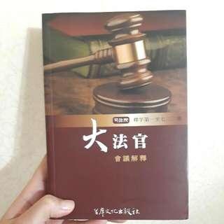 🚚 司法院 大法官會議解釋