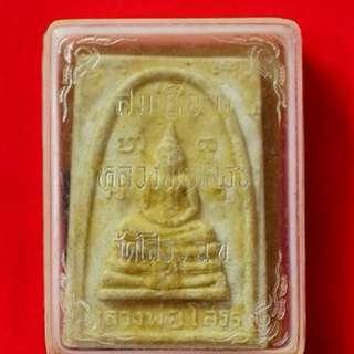 Thai Amulet Lp Sothon