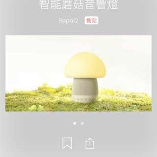 🚚 emoi蘑菇音響燈